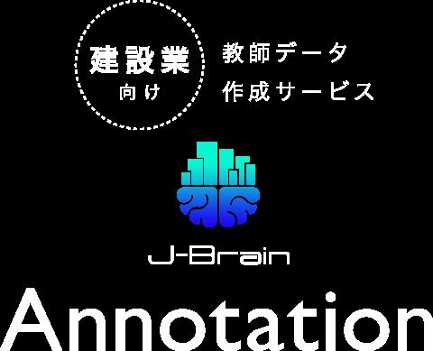 建設業向け教師データ作成サービス J-brain Annotation